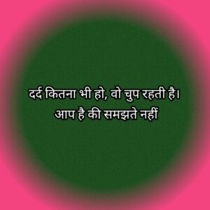 Read more about the article (Top- 25) Emotional Quotes on Husband-Wife (पति पत्नी) Relationship in Hindi