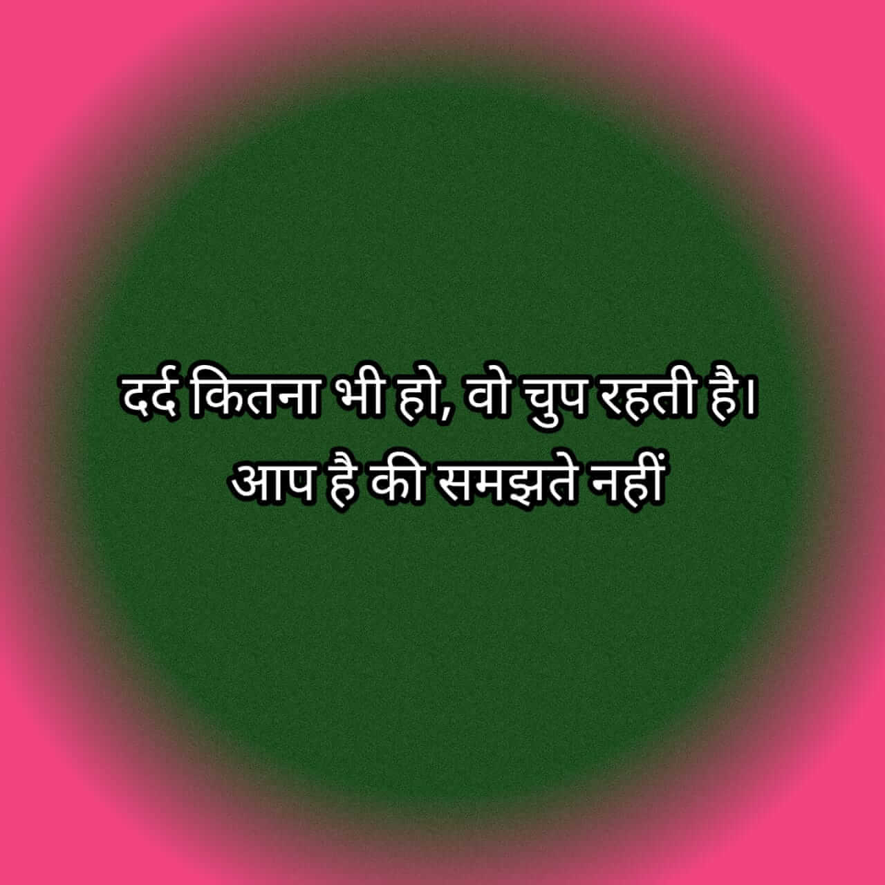 You are currently viewing (Top- 25) Emotional Quotes on Husband-Wife (पति पत्नी) Relationship in Hindi