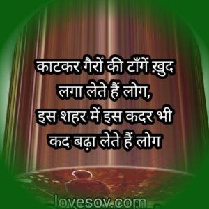 21 inspiring motivation shayari in hindi font with image- व्हाट्सप्प स्टेटस lovesove.com