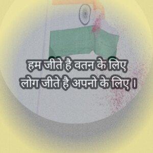 45+BEST indian army shayari  with image in hindi-दिल को छू लेने वाली FAUJI  सायरी
