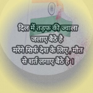BEST indian army shayari with image in hindi