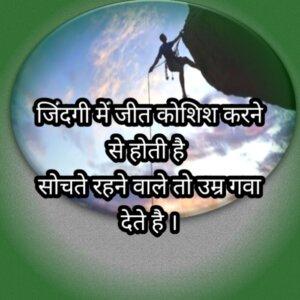 37 best success shayari with image in hindi font | success shayari in hindi