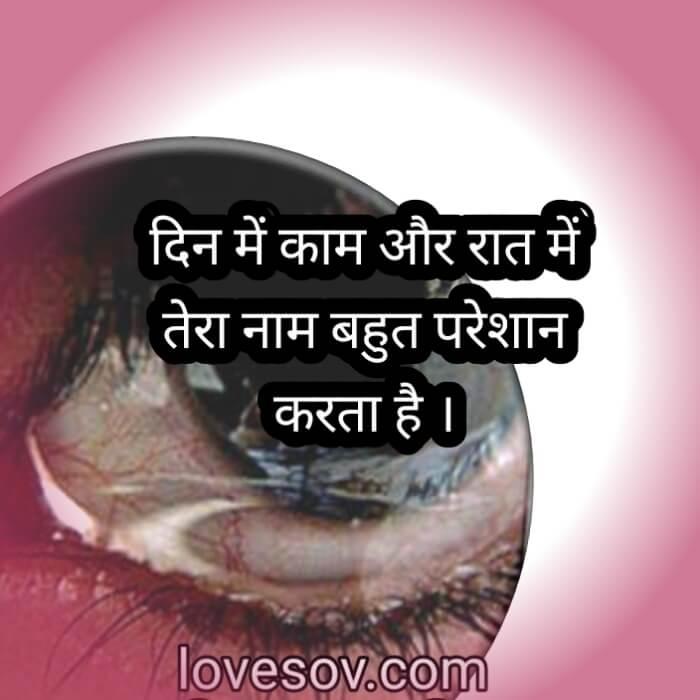 24 ultimate whtsapp sad sayari dp in hindi font style-lovesove sayari