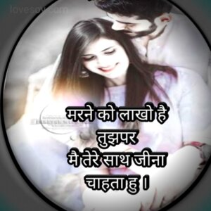 Read more about the article [ TOP- 30 ]  whatsapp हार्ट टचिंग लव शायरी -lovesove shayari