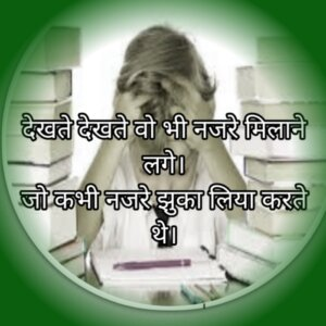 motivational Shayari with image for failure in a competitive exam in Hindi