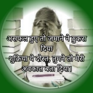 """""""motivational quotes for failure in exam in hindi"""" """"shayari on exams in hindi"""""""
