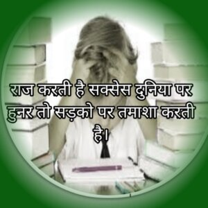 80+motivational Shayari with image for failure in a competitive exam in Hindi