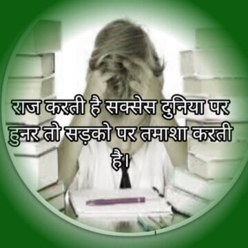 Read more about the article 80+motivational Shayari with image for failure in a competitive exam in Hindi