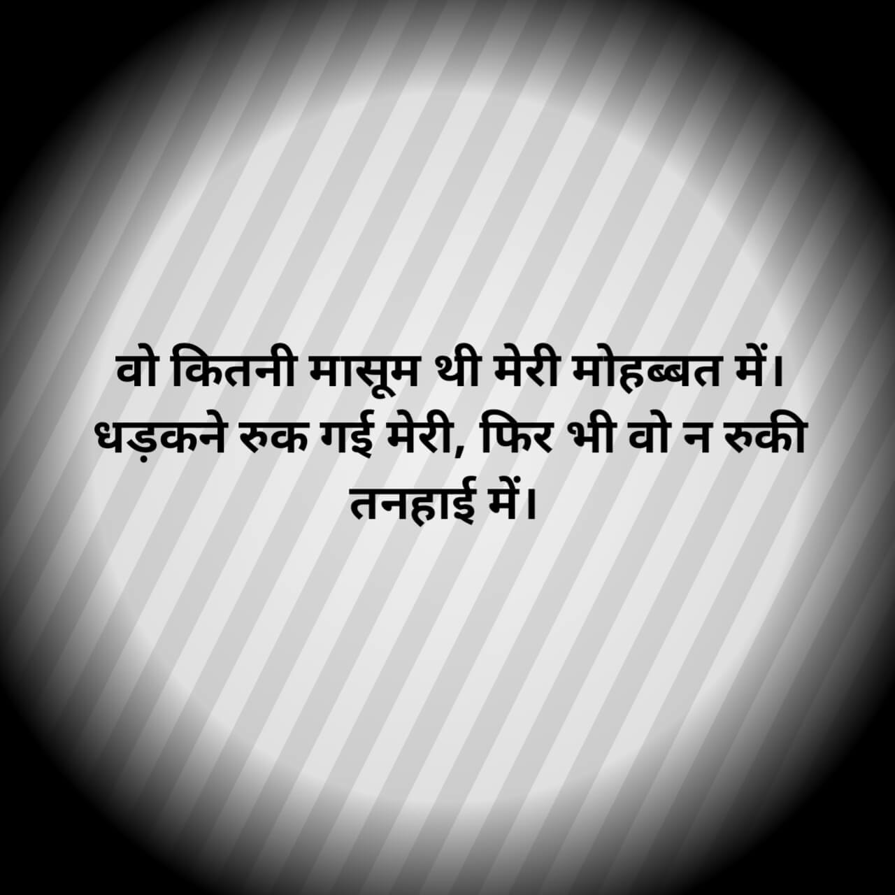 Sad love shayari | Latest शायरी in Hindi Status Image for FB, Whatsapp, Instagram