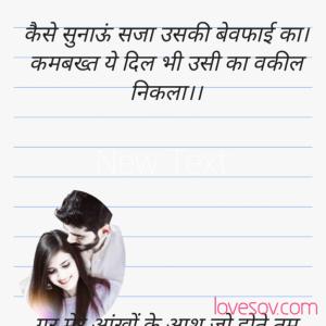 nazar andaz shayari in hindi, sad love shayari, shayari on love, shayari pic, shayari for love, sher o shayari, 2 line shayari, love shayari for her etc . lovesov is provides a lot of sher o shayari like romantic shayari in hindi,