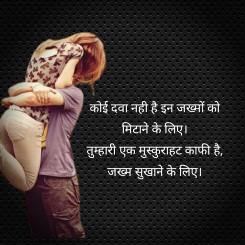 Read more about the article [ Impress Girl ] दो लाइन प्यार   Two line romantic shayari hindi  