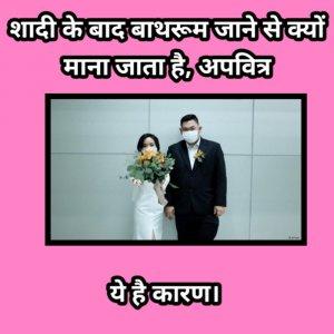 इस देश में शादी के बाद 3 दिन तक टॉयलेट नहीं जा सकते है दूल्हा दुल्हन, जानिए 5 बड़े कारण ?
