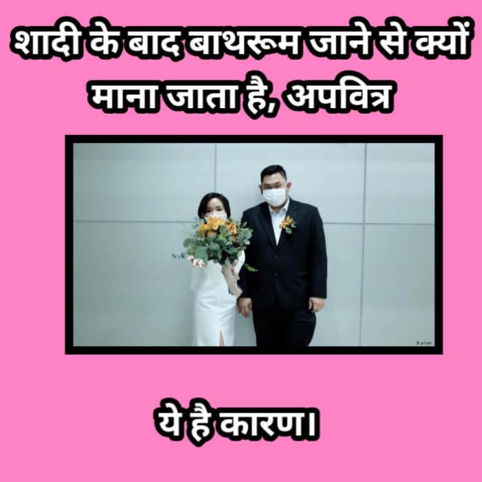 Read more about the article इस देश में शादी के बाद 3 दिन तक टॉयलेट नहीं जा सकते है दूल्हा दुल्हन, जानिए 5 बड़े कारण ?
