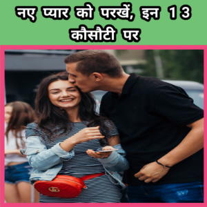 Read more about the article क्या आपके प्यार में है ये 13 बात- New Relationship tips