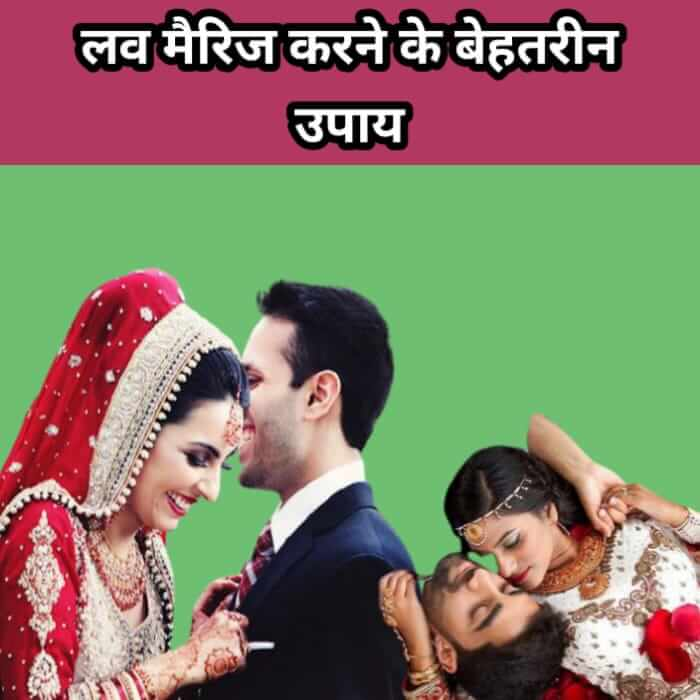 Love Marriage Mantra