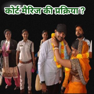 Read more about the article कोर्ट मैरिज के पहले ये 10 Rule जरूर जाने। document for court marriage