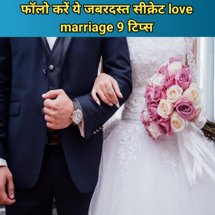 Love marriage 9 tips in hindi